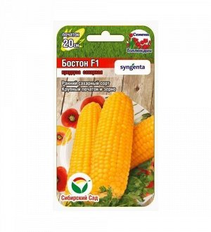 Бостон F1 0,5гр кукуруза (Сиб Сад)