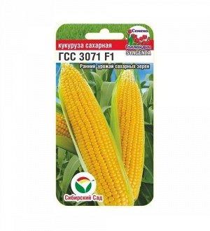 ГСС 3071 F1 шт кукуруза (Сиб Сад)