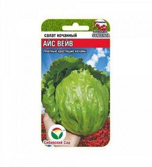 Айс Вейв 10шт салат (Сиб Сад)
