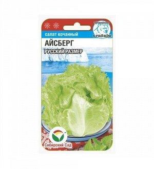 Айсберг Русский размер 0.5гр салат (Сиб сад)