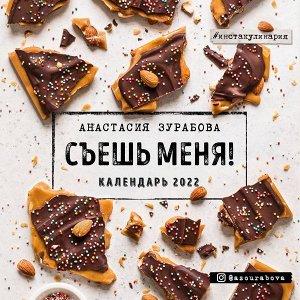 Анастасия Зурабова Съешь меня. Календарь настенный на 2022 год (Анастасия Зурабова) (300х300 мм)
