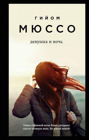 Мюссо Г. Тайны и любовь по-французски (комплект из 3 книг)