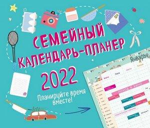 Семейный календарь-планер 2022. Планируйте время вместе! (245х280мм)