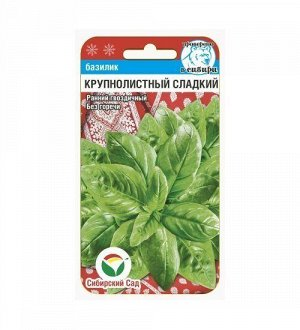 Базилик Крупнолистный сладкий зелен 0,5гр (Сиб Сад)
