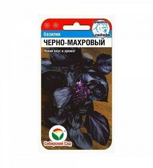 Базилик Черно-махровый 0,5гр (Сиб Сад)