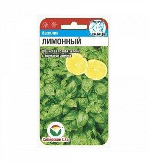 Базилик Лимонный 0.5гр (Сиб Сад)