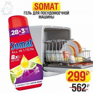 Гель для посудомоечных машин СОМАТ ВСЕ-В-1 ЛИМОН И ЛАЙМ ГЕЛЬ (31ст)