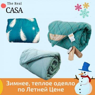 🔥 Зимнее одеяло — по Летней цене — Одеяла двуспальные и евроразмер
