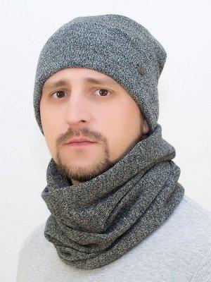 Комплект мужской шапка+снуд Лира (Цвет серо-черный меланж)