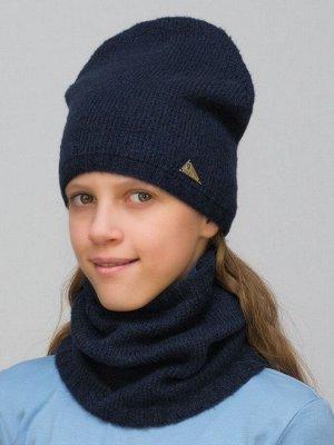 Комплект для девочки шапка+снуд Сафина (Цвет темно-синий)