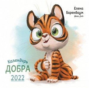 Календарь Добра 2022