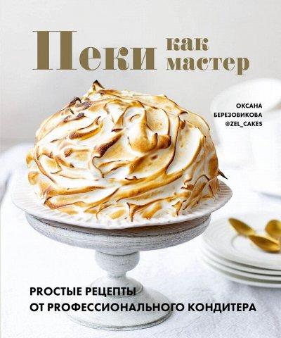 КП Почитаем? Журналы для детей и книги для всех📚 — Кулинарные книги