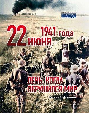 """Книга """"22 июня 1941 года. День, когда обрушился мир"""""""