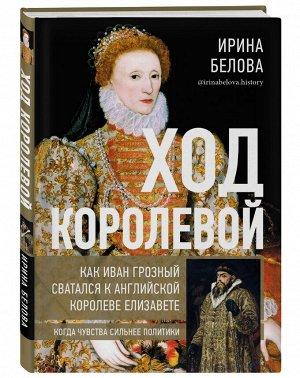 """Книга """"Ход королевой. Как Иван Грозный сватался к английской королеве Елизавете"""""""