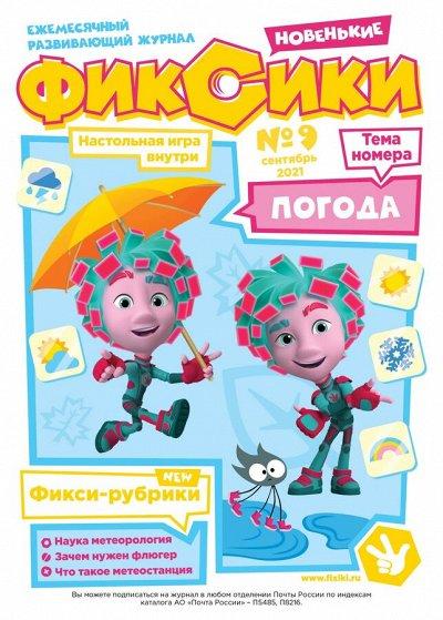 КП Почитаем? Журналы для детей и книги для всех📚 — Фиксики — самый классный детский журнал