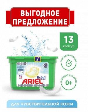 ARIEL Авт Гель СМС жидк. в растворимых капсулах Liquid Capsules Для чувствительной кожи 13X24.2г
