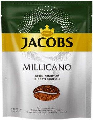 Кофе Якобс Миликано Jacobs Millicano, 150 г