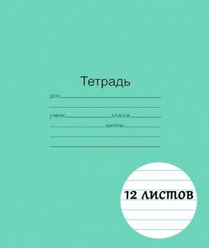 Тетрадь школьная 12 листов ЛИНИЯ