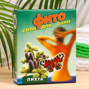 Соль для ванн морская Spa by Lara ароматизированная, пихта, 500 г