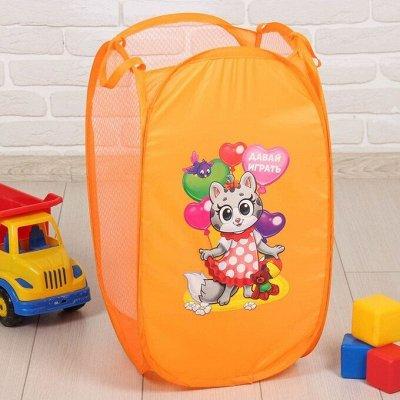 ✌ ИгроЛенд*Мир детских вещей и канцелярии — Корзины для игрушек