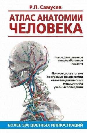 Самусев Р.П. Атлас анатомии человека. Учебное пособие для студентов высших медицинских учебных заведений