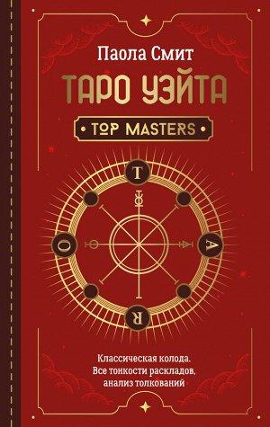 Смит Паола Таро Уэйта. Top Masters. Классическая колода. Все тонкости раскладов, анализ толкований