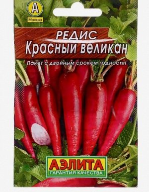 """Семена Редис """"Красный великан"""" """"Лидер"""", 3 г ,"""