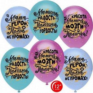 """Воздушный шар латексный с рисунком 12""""/30 см  пастель """"Мамина радость, папина гордость"""", ассорти"""
