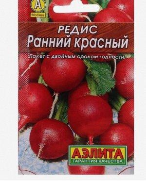 """Семена Редис """"Ранний красный"""" """"Лидер"""", 3 г ,"""
