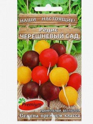 "Семена Редис ""Черешневый сад"", 2 г"
