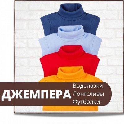 Осень - время теплой одежды — Джемперы, водолазки