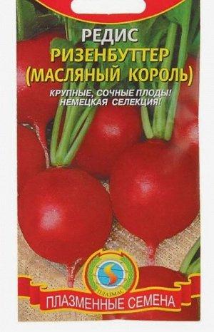 "Семена Редис ""Ризенбуттер"" Масляный король, 2 г"