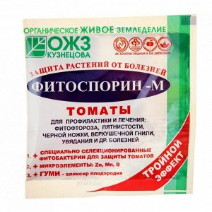 ФИТОСПОРИН М 10гр томат