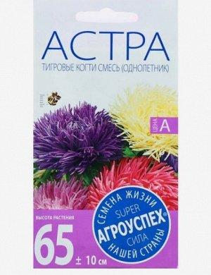 Семена цветов Астра Тигровые когти смесь, О, 0,3г