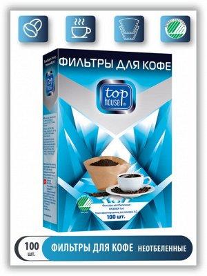 TOP HOUSE Фильтры для кофе