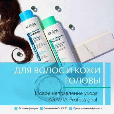 ARAVIA - Идеальный профессиональный уход за волосами