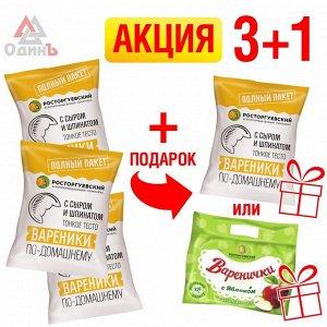 Вареники шпинат с сыром 0,7 1/6 Агрокомплекс Росторгуевский