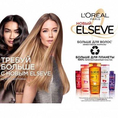 Заботься о себе Garnier & LOreal Paris — Elseve Знаменитая французская торговая марка
