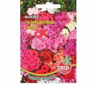 Семена цветов Флокс Разноцветная смесь 0,05г.