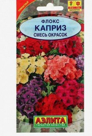 """Семена цветов Флокс """"Каприз"""", смесь окрасок, О, 0,2 г"""
