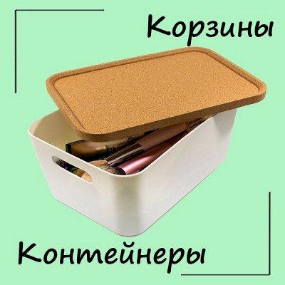 Полимербыт. Пластик для твоего дома — Контейнеры и корзины