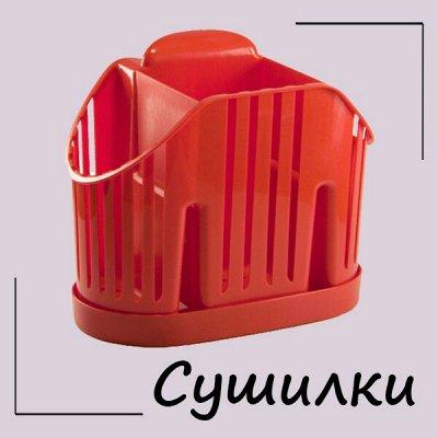 Полимербыт. Пластик для твоего дома — Сушилки для посуды