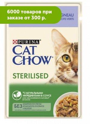 Cat Chow влажный корм Ягненок+зеленая фасоль в соусе для стерилизованных кошек 85гр пауч