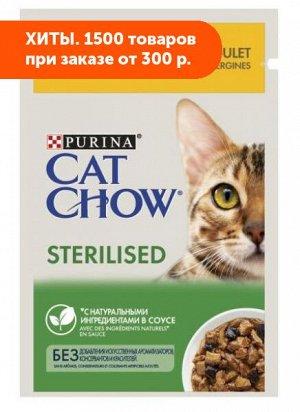 Cat Chow влажный корм Курица+баклажаны в соусе для стерилизованных кошек 85гр пауч АКЦИЯ!
