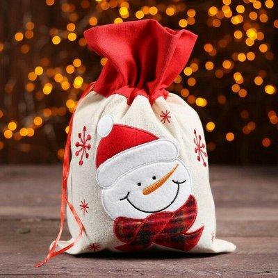 Большая новогодняя! Текстиль для праздника — Подарочные мешочки