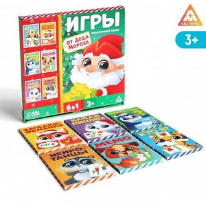 Подарочный набор «Игры от Деда Мороза. 6 в 1», по 20 карт в каждой игре