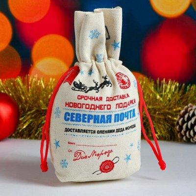НОВОГОДНИЙ БАЗАР: Начинаем готовиться — Новогодние мешки для подарков