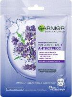 Garnier Тканевая маска для лица Увлажнение + Антистресс с гиалуроновой кислотой, эфирным маслом лаванды и увлажняющей сывороткой 32г