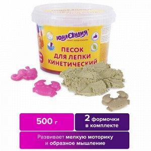 Песок для лепки кинетический ЮНЛАНДИЯ, песочный, 500 г, 2 формочки, ведерко, 104994