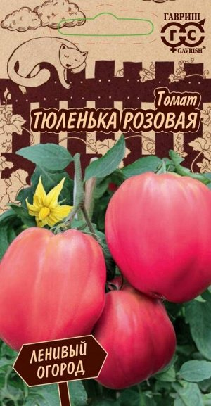 Томат Тюленька розовая 0,05 г серия Ленивый огород Н21